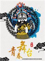 青春舞台上海京剧院优秀青年演员系列展演