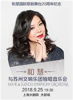 和慧国际歌剧舞台20周年纪念和慧与苏州交响乐团独唱音乐会