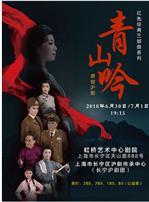 红色经典三部曲系列 原创沪剧《青山吟》