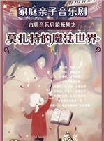 八喜打开艺术之门亲子音乐剧《莫扎特的魔法世界》