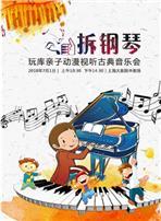 玩库亲子动漫视听古典音乐会《拆钢琴》