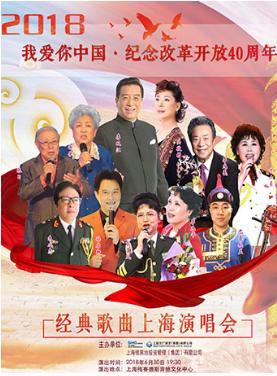 2018经典歌曲上海演唱会门票
