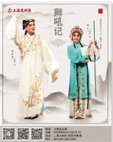 上海戏曲艺术中心戏聚精典演出季上海昆剧团《狮吼记》
