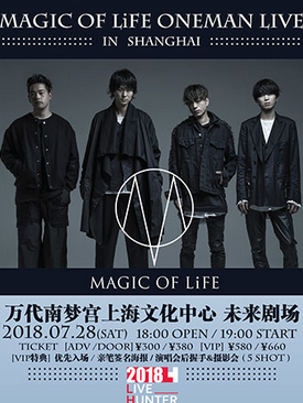 MAGIC OF LiFE上海公演