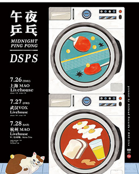 SUMMER!SUNRISE!SUNSET! vol.2 午夜乒乓 & DSPS 夏季巡演