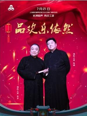 上海相声会馆_品欢乐依然上海品欢相声会馆兰心庆典演出