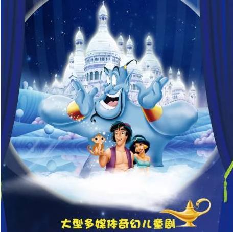 魔幻童话儿童剧《阿拉丁神灯 aladdin》