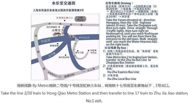 如何去青浦水乐堂看演出地铁交通线路