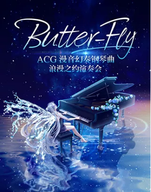 BUTTER-FLY ACG 漫音幻奏钢琴曲浪漫之约演奏会