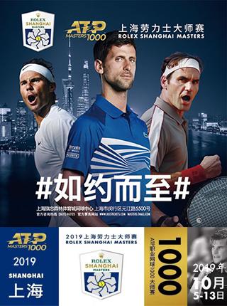 2019上海劳力士网球大师赛【出售中】