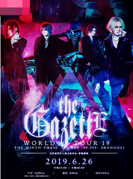 【上海】the GazettE WORLD TOUR 19