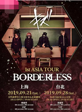 【上海】1st ASIA TOUR BORDERLESS上海公演