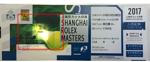 上海大师赛门票