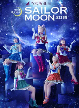 【上海】乃木坂46版 音乐剧《美少女战士Sailor Moon》2019