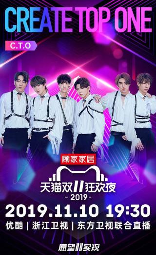 2019年天貓雙十一狂歡夜晚會在上海梅賽德斯-奔馳文化中心舉辦