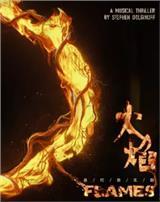 {上海共舞台}5.12-5.23缪时客音乐剧《FLAMES火焰》售票中