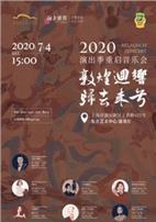 {东艺}海上雅乐2020全年演出季重启音乐会 售票中
