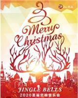 {东艺}2020圣诞交响音乐会Jingle Bells 售票中