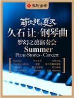 {东艺}菊次郎的夏天久石让钢琴曲梦幻之旅演奏会 售票中