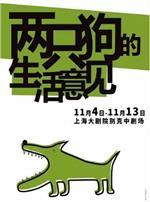 {大剧院}6.12-14话剧《两只狗的生活意见》 售票中