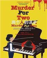 {话剧中心}10.27-11.14话剧《两个人的谋杀》百老汇爆笑音乐剧 售票状态:售票中
