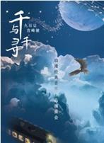 {东艺}爱乐汇《千与千寻》久石让 宫崎骏动漫经典音乐作品演奏会 售票中