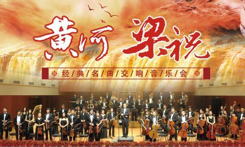 《梁祝》《黄河》经典名曲交响音乐会