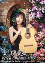 {东艺}爱的罗曼史杨雪霏古典吉他独奏音乐会 售票中