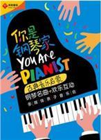 {大剧院}3.14-9.25天利《你是钢琴家》古典音乐启蒙钢琴名曲欢乐互动多媒体亲子音乐会
