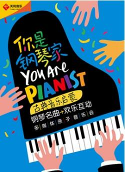 {大剧院}3.14 4.10 5.16你是钢琴家古典音乐启蒙钢琴名曲欢乐互动多媒体亲子音乐会