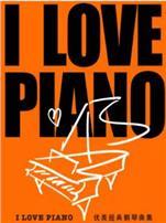 {大剧院}6.25《I Love Piano》优美经典钢琴曲集音乐会 售票状态:售票中