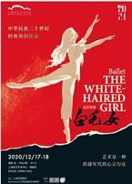 {东艺}上海芭蕾舞团《白毛女》 售票中