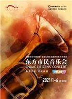 {东艺}2021东方市民音乐会周末版(2021.7-12下半年)