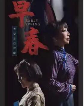 {天蟾逸夫舞台}4.1-2原创沪剧《早春》个人团体订票