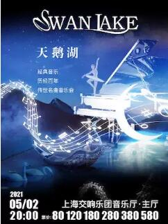 {上交音乐厅}5.2爱乐汇《天鹅湖Swan Lake》经典音乐历经百年传世名曲音乐会个人团体订票