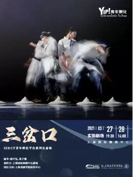 {国际舞蹈中心}3.27-28舞蹈剧场《三岔口》个人团体订票