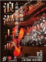 {上海大剧院}5.19爱乐汇《浪漫古典》一生必听的古典世界名曲音乐会 售票中