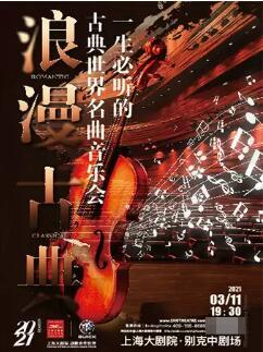{上海大剧院}3.11爱乐汇《浪漫古典》一生必听的古典世界名曲音乐会个人团体订票