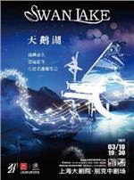 {上海大剧院}5.21爱乐汇《天鹅湖》Swan Lake经典音乐历经百年传世名曲音乐会 售票