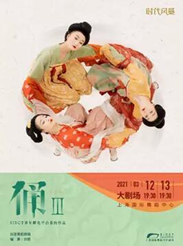 {国际舞蹈中心}3.12-13汉唐舞蹈剧场《俑Ⅲ》个人团体订票