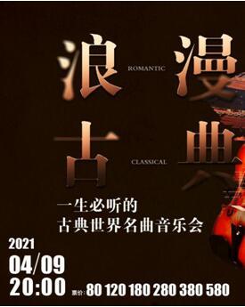 {上交音乐厅}4.9爱乐汇《浪漫古典》一生必听的古典世界名曲音乐会个人团体订票