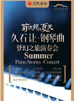 {东艺}7.18-10.4天利《菊次郎的夏天》久石让钢琴曲梦幻之旅演奏会 售票中