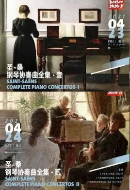 {上交}4.23-4.24圣-桑钢琴协奏曲全集(一)(二)个人团体订票