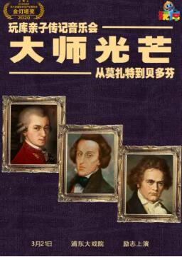 {浦东大戏院}3.21玩库亲子《大师光芒-从莫扎特到贝多芬》个人团体订票
