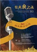 {东艺}4.16-12.23经典夜上海周末爵士沙龙(2021年每月一场)系列音乐会