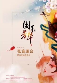{浦东大戏院}3.8《国乐芳华》弦音组合民乐专场音乐会 售票中