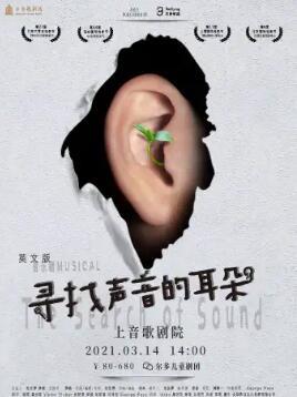 {上音歌剧院}3.14原创音乐剧《寻找声音的耳朵》英文版个人团体订票