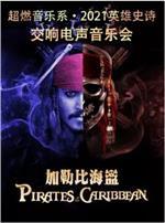 {东艺}10.15超燃音乐系《加勒比海盗》2021英雄史诗交响电声音乐会 售票中