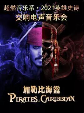 {东艺}4.9超燃音乐系《加勒比海盗》2021英雄史诗交响电声音乐会个人团体订票