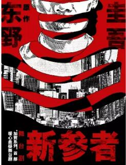 {人民大舞台}4.16-18锦辉制作舞台剧《新参者》个人团体订票